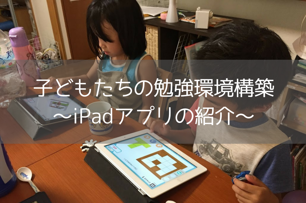 息子(5歳)のiPadに「さんすうチャレンジ 楽しく学べる算数シリーズ」をいれてみた