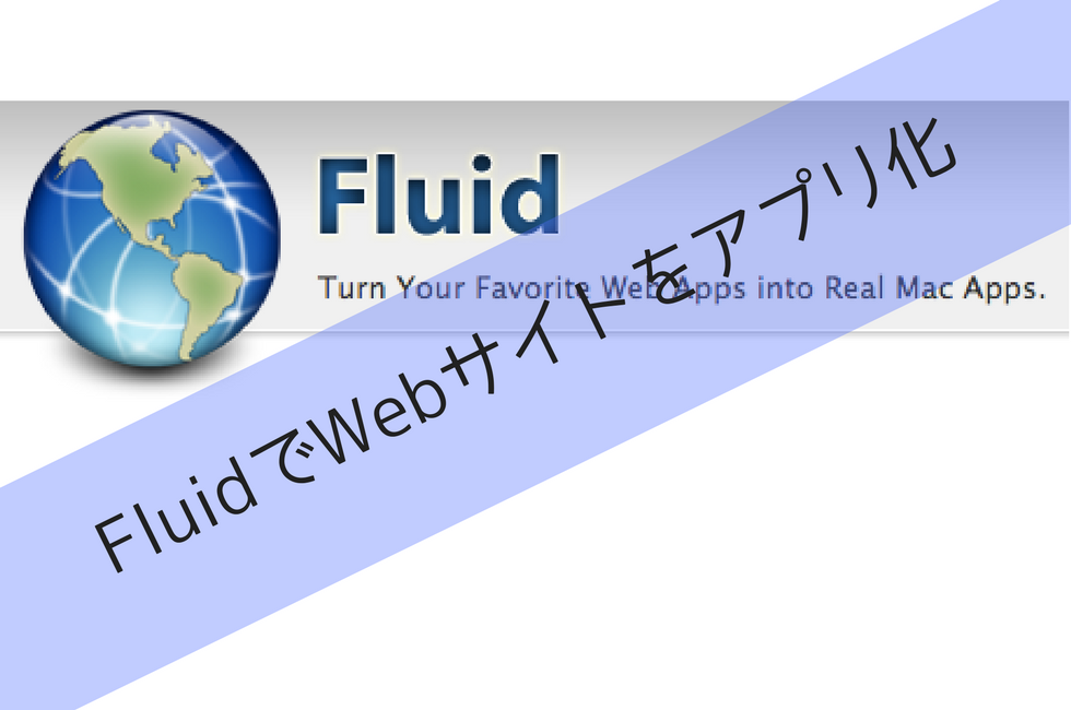 Macで使える便利ツール「Fluid」で、よくアクセスするサイトをアプリ化