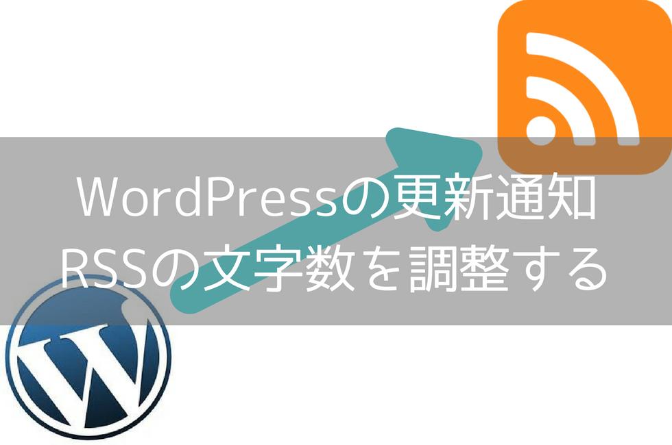 WordPressでブロガーを目指すならやっておくべきRSSの設定〜RSS配信文字数の調整〜